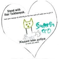 Solidarity Message for Ihar Tsikhanyuk